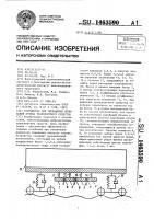 Патент 1463590 Устройство для уменьшения колебаний кузова транспортного средства