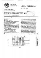 Патент 1684868 Трехфазная 2р-полюсная машина