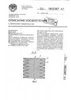Патент 1802387 Ротор синхронного реактивного двигателя