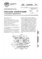 Патент 1388440 Установка для восстановления упругости пружин