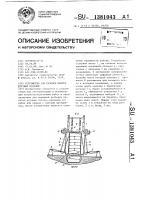 Патент 1381043 Устройство для разбора пакета штучных изделий