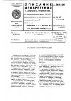Патент 968109 Рабочий барабан валичного джина