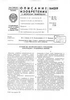 Патент 164319 Устройство автоматического считывания информации с подвижных единиц