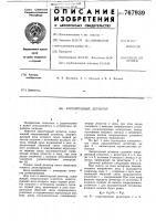 Патент 767939 Амплитудный детектор