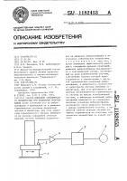 Патент 1182453 Способ имитации сейсмического воздействия при испытании оборудования