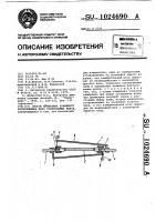 Патент 1024690 Способ измерения взаимного расположения двух сопрягаемых валов