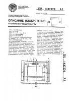 Патент 1437570 Ветродвигатель