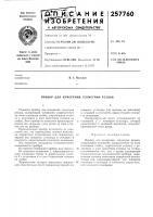 Патент 257760 Прибор для изл\ерения геометрии резцов