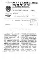 Патент 870830 Предохранительный мембранный клапан