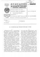 Патент 586022 Устройство для транспортирования грузов