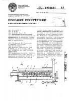 Патент 1296631 Устройство для сушки и очистки хлопка-сырца