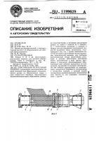 Патент 1199628 Диагонально-резательная машина