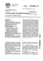 Патент 1694892 Способ контроля нарушенности горного массива и устройство для его осуществления