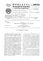 Патент 605333 Телефонный аппарат