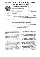 Патент 945441 Устройство для нарезания кусков торфа ненарушенной структуры