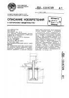 Патент 1318729 Пневматический насос замещения