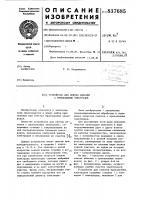 Патент 837685 Устройство для снятия обмазки с прокаленныхэлектродов