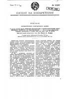 Патент 23297 Автоматическое оружие
