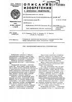 Патент 721881 Асинхронный двигатель-тахогенератор