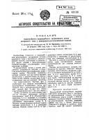 Патент 49130 Водогрейный, водотрубный секционный котел шатрового типа с центрально-расположенной топкой