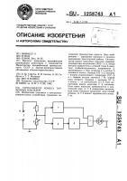 Патент 1258743 Сигнализатор износа тормозных накладок