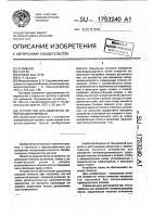 Патент 1753240 Устройство для измерения неперпендикулярности