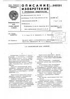 Патент 840501 Пневматический насос замещения
