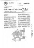 Патент 1796874 Прибор для контроля биения гладких поверхностей деталей относительно наружной резьбы