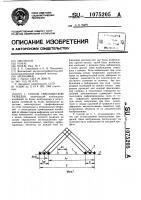 Патент 1075205 Способ сейсмической разведки