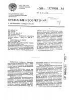 Патент 1777998 Устройство для очистки пневокорневой древесины
