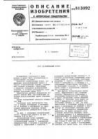 Патент 813092 Отопительный котел