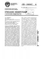 Патент 1063657 Устройство для электроснабжения дизель-поезда с гидравлической передачей