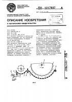 Патент 1217937 Валичный джин