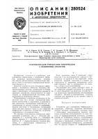 Патент 280524 Устройство для считывания информации с подвижных объектов