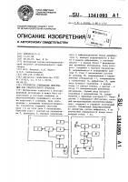 Патент 1341093 Устройство считывания информации для транспортного средства