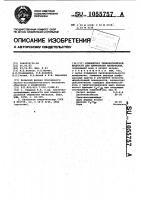 Патент 1055757 Концентрат технологической жидкости для шлифования материалов