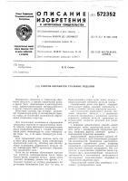 Патент 572352 Способ обработки стальных изделий