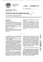 Патент 1733524 Способ обработки льняного волокна