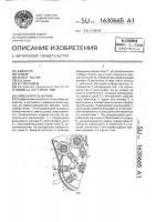 Патент 1630665 Измельчитель кормов
