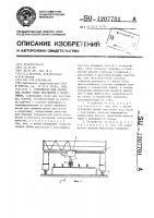 Патент 1207701 Устройство для сборки под сварку ребер жесткости с полотнищем