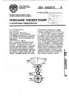 Патент 1052575 Волокноочиститель
