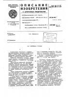 Патент 918115 Чертежная головка