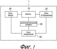 Патент 2621478 Электронное устройство