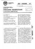 Патент 1458268 Устройство для управления стрелочным приводом переменного тока