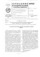 Патент 201762 Устройство для приготовления образцовых газовыхсмесей