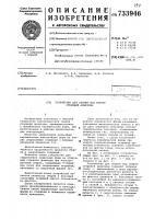 Патент 733946 Устройство для сборки под сварку стержней арматуры