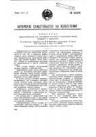 Патент 39209 Приспособление для стягивания винтового соединения между тендером и паровозом