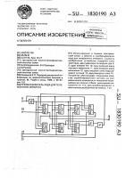 Патент 1830190 Преобразователь кода для телефонного аппарата