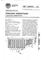 Патент 1388473 Способ первичной обработки лубяных волокон и устройство для его осуществления