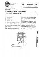 Патент 1600951 Устройство для прессования строительных изделий